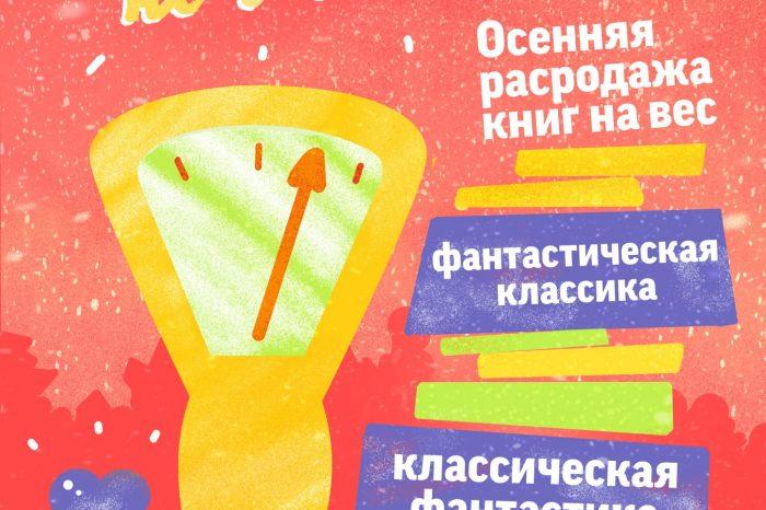 Осенняя распродажа книг на Даниловском рынке
