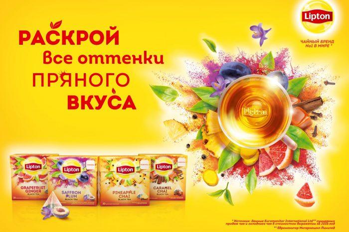Lipton представил чайные пирамидки с фруктами и специями