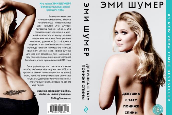 Рецензия на книгу Эми Шумер «Девушка с тату пониже спины»
