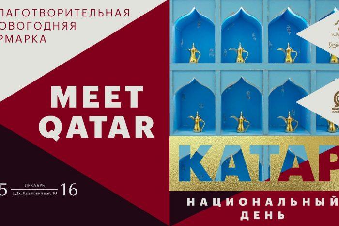 В Москве пройдет новогодняя благотворительная  ярмарка MEET QATAR