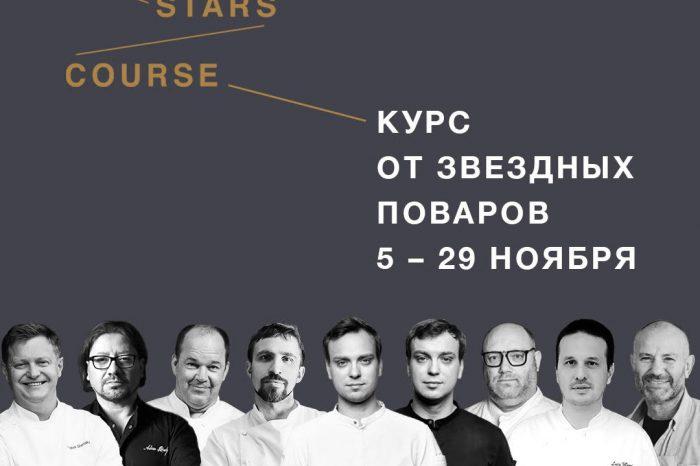 Novikov School запускает второй набор поварского курса All Stars