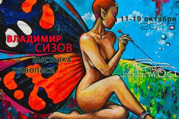 Выставка Владимира Сизова