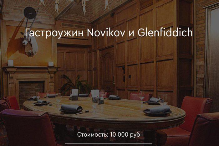 Гастроужин Novikov & Glenfiddich