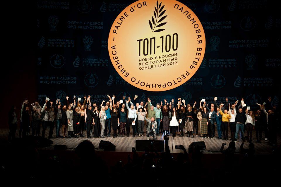 ТОП-100 новых ресторанных концепций 2019 года