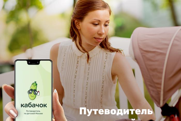 Приложение «Кабачок» – инфогид по детской Москве