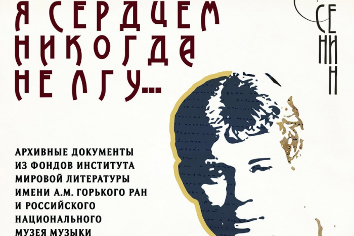 """Выставка «Сергей Есенин: """"Я сердцем никогда не лгу...""""» открылась в Москве"""