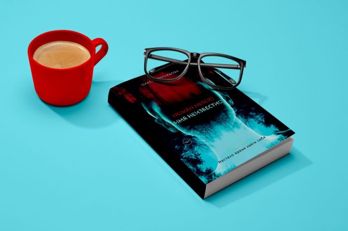 Книга в жанре дарк-фэнтези «Nomen nescio. Имя неизвестно»