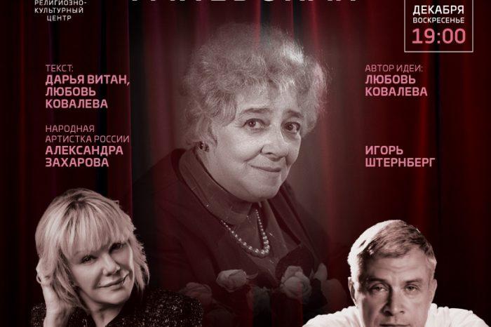 Премьера музыкально-литературной композиции «Раневская»