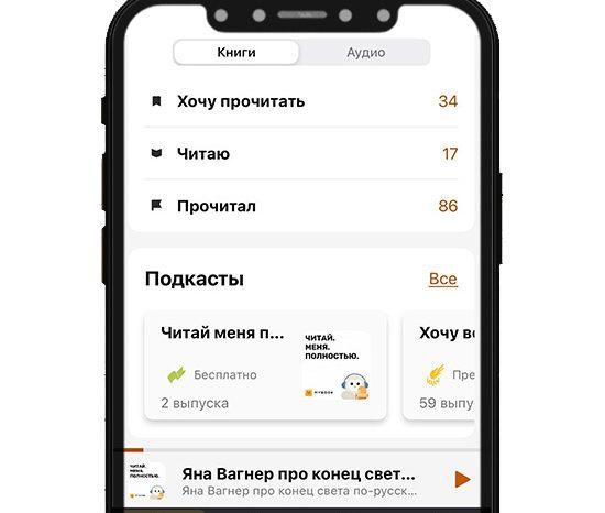 52% россиян слушают подкасты для саморазвития и новых знаний
