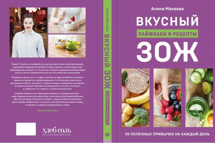 """Книга Алены Макеевой """"Вкусный ЗОЖ. 50 полезных привычек на каждый день"""""""