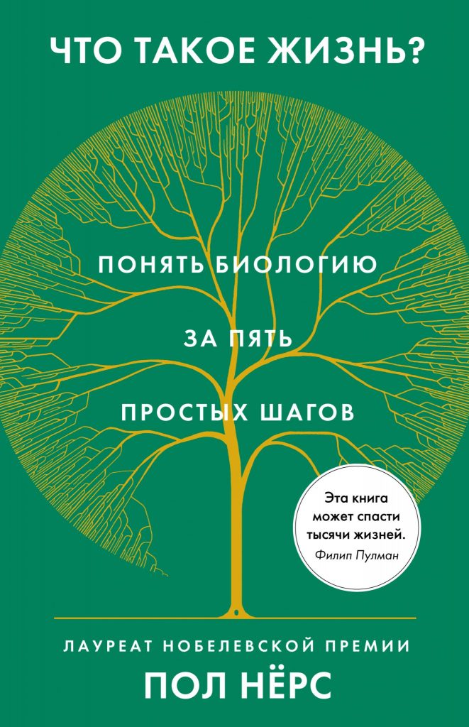 ПОЛ НЁРС, «Что такое жизнь? Понять биологию за пять простых шагов»