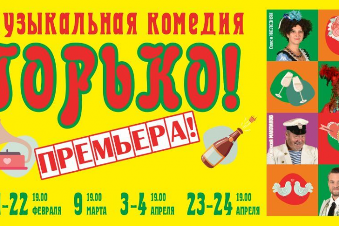 """21 и 22 февраля состоится премьера спектакля """"Горько"""""""