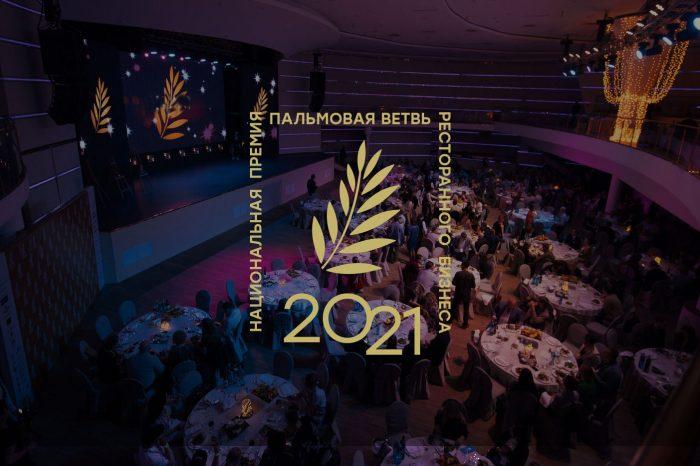 PalmaFest собирает звезд ресторанного бизнеса!