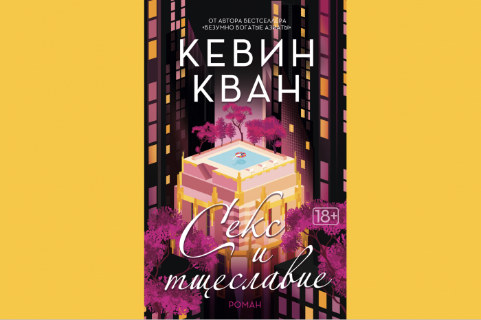 Новый роман Кевина Квана «Секс и тщеславие»