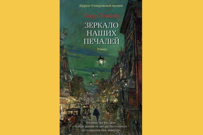 Новая книга Пьера Леметра «Зеркало наших печалей»
