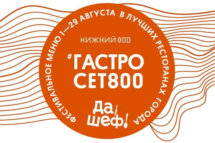 #ГАСТРОСЕТ800 в ресторанах Нижнего Новгорода