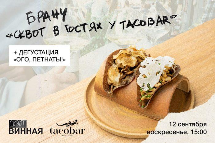 """Бранч """"Сквот в гостях у tacobar"""""""