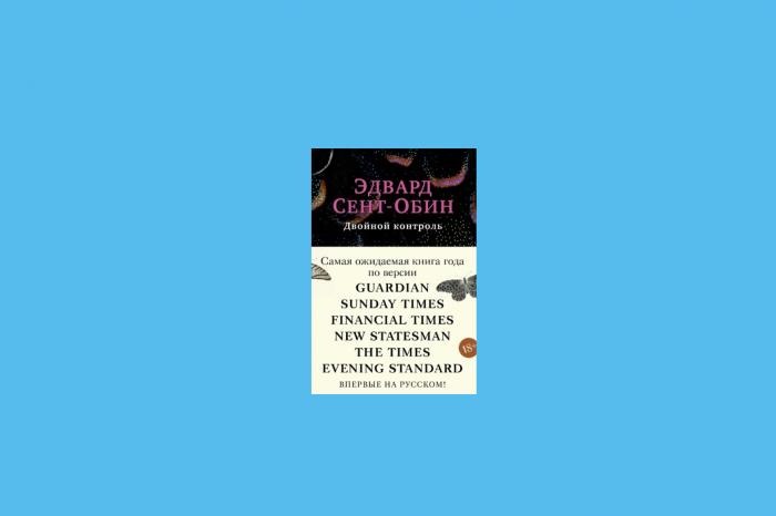 Книга Эдварда Сент-Обина «Двойной контроль»